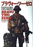 ブラヴォー・ツー・ゼロ―SAS兵士が語る壮絶な湾岸争戦記