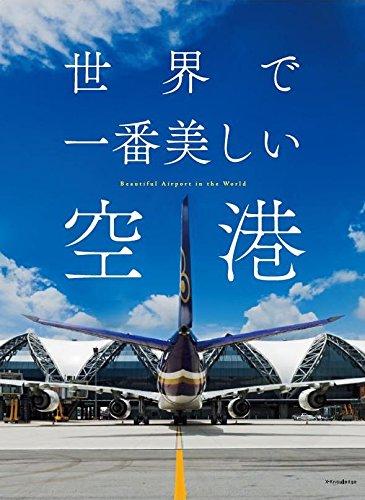 世界で一番美しい空港