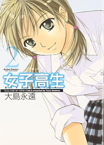 女子高生 2 新装版 (アクションコミックス)