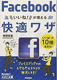 今すぐ使えるかんたん文庫 Facebookいいね! が増える快適ワザ