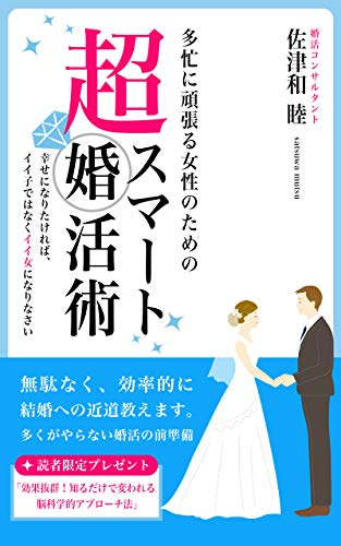 Smart Marriage Hunting Techniques for the Busy Working Woman: If you want to be happy Do not be a good girl Be an Independent woman (TOKYO KEKKON SOUDANJO) (Japanese Edition)