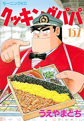 クッキングパパ コミック 1-156巻セット