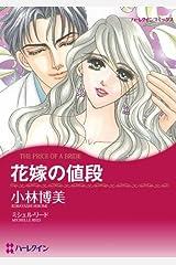 花嫁の値段 (ハーレクインコミックス) Kindle版
