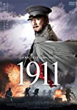1911 [DVD] image