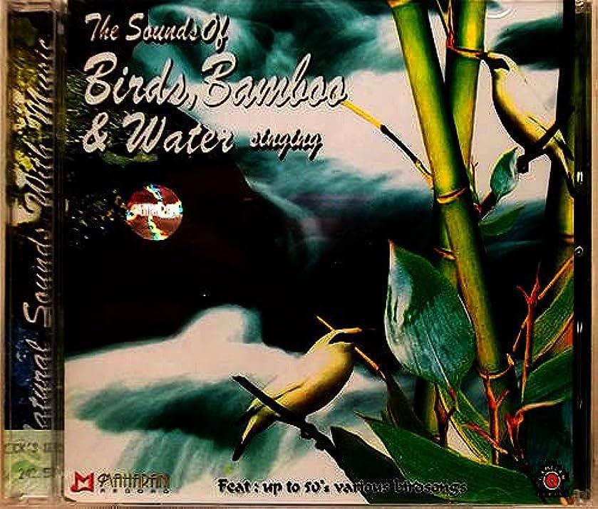 どこにも聖なる一流癒しのバリミュージック 『The Sounds of Birds,bamboo&water』 バリ雑貨 癒し系CD ヒーリングミュージック