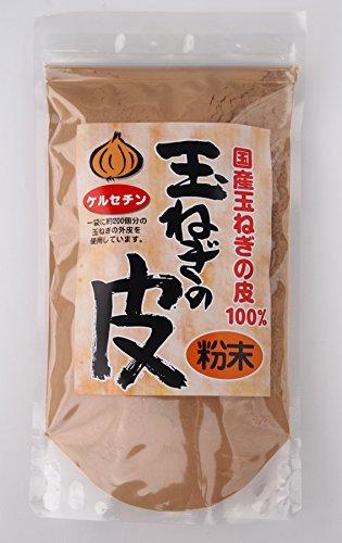 国産玉ねぎの皮粉末 100g ケルセチン 北海道・淡路島・国内産100% 1袋で玉葱約200個分の皮 エコパッケージタイプ