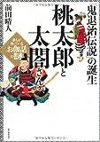 桃太郎と太閤さん