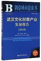 创意城市蓝皮书:武汉文化创意产业发展报告(2016)