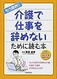 もう限界! ! 介護で仕事を辞めないために読む本