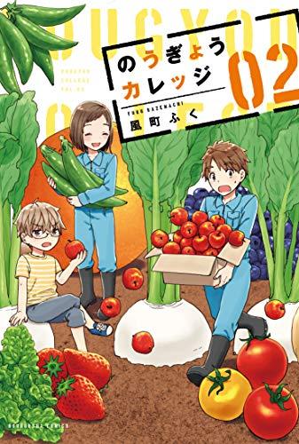 のうぎょうカレッジ 2巻 (芳文社コミックス) - 風町ふく