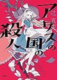 アリスの国の殺人 〈新装版〉 (徳間文庫)