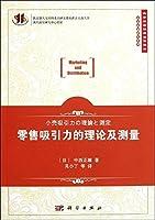 科学经管经典著作译丛·商品流通研究系列:零售吸引力的理论及测量