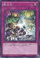 遊戯王カード RATE-JP080 肥大化 ノーマルレア 遊☆戯☆王ARC-V [レイジング・テンペスト]