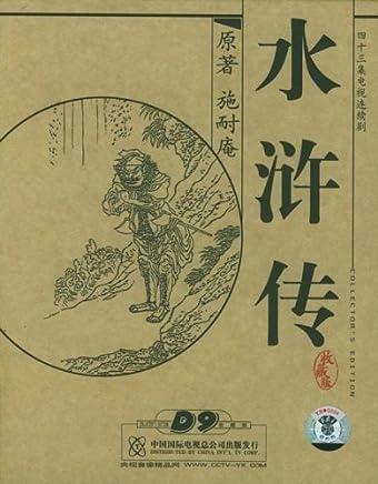 水浒传(8DVD9 收藏版)