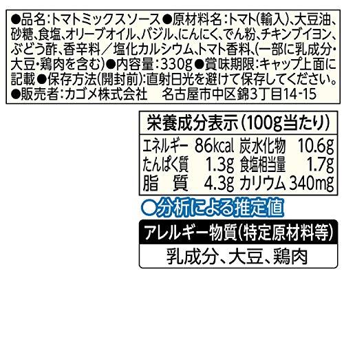 カゴメ アンナマンマ 冷製パスタソース 瓶1個 [8740]