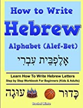 hebrew workbooks for kids