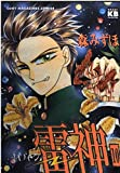 雷神 10 (ソニー・マガジンズコミックス)