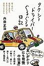 タクシードライバーぐるぐる日記――朝7時から都内を周回中、営収5万円まで帰庫できません