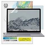 【超反射防止/ブルーライトカット】 Surface Laptop 3 (2019) 15インチ 保護フィルム アンチグレア 反射防止 指紋防止 気泡防止 日本製フィルム 【BELLEMOND(ベルモンド)】 B010SFLT315BL