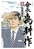 会長 島耕作(13) (モーニングコミックス)