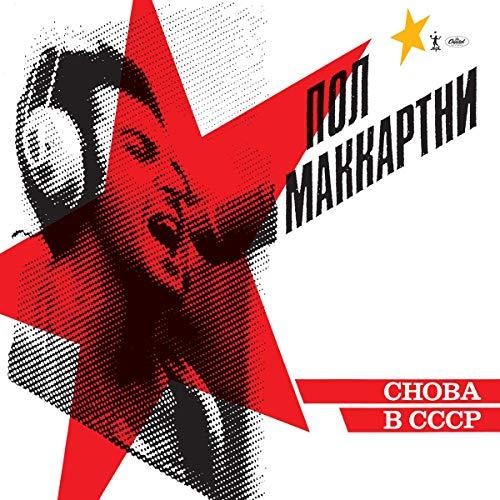 Choba B CCCP (Remastered)
