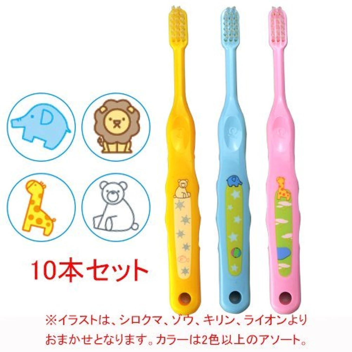 振動する説得分散Ciメディカル Ci なまえ歯ブラシ 502 (ふつう) (乳児~小学生向)10本