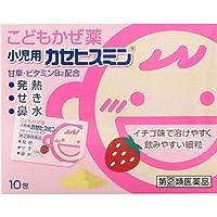 【指定第2類医薬品】小児用カゼヒスミン 10包