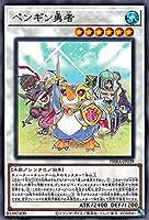 ペンギン勇者 ノーマル 遊戯王 ファントム・レイジ phra-jp039