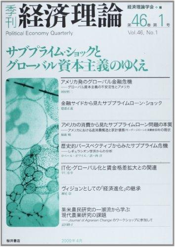 季刊経済理論 (第46巻第1号(2009年4月))