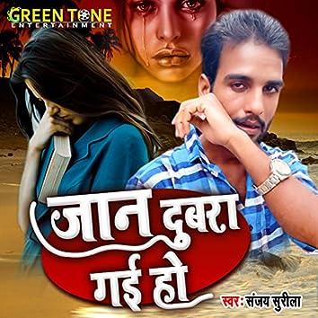 Jaan Dubra Gai Ho (Hindi Song)