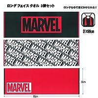 マーベル(MARVEL)ロング フェイス タオル3柄セット 50093-5/ロゴ 黒 赤 長めのタオル ラバーバンドつき