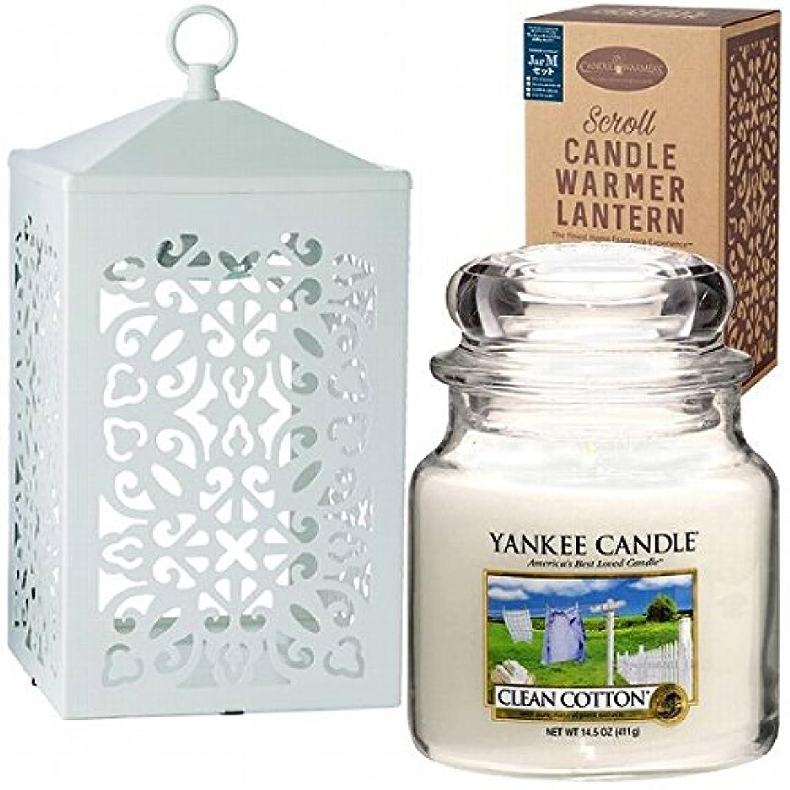 ユーモア商品なかなかヤンキーキャンドル(YANKEE CANDLE) YANKEE CANDLE ジャーM スクロールキャンドルウォーマーセット(ホワイト) 「 クリーンコットン 」