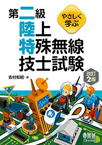 やさしく学ぶ 第二級陸上特殊無線技士試験(改訂2版)