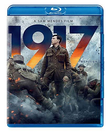 1917 命をかけた伝令 [Blu-ray]