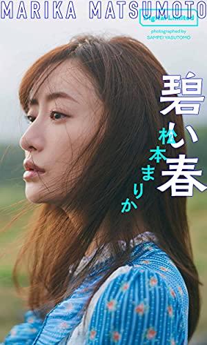 【デジタル限定】松本まりか写真集「碧い春」 週プレ PHOTO BOOK