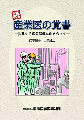 続産業医の覚書