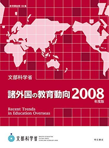 諸外国の教育動向2008年度版(教育調査第139集)の詳細を見る