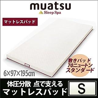 【昭和西川】muatsu-ムアツ- Sleep Spa スリープスパ マットレスパッド (シングル W97×L195×H6cm/スタンダード 70ニュートン)