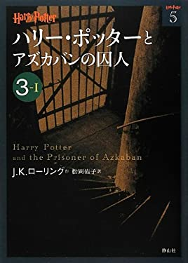Harry Potter and the Prisoner of Azkaban 3-1 (Compact Paperback Edition) [In Japanese]