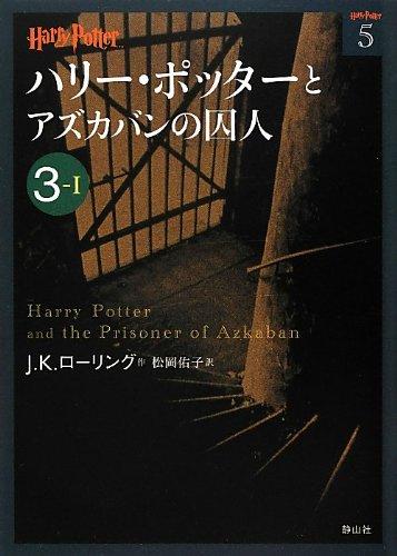 ハリー・ポッターとアズカバンの囚人 3-1 (ハリー・ポッター文庫)