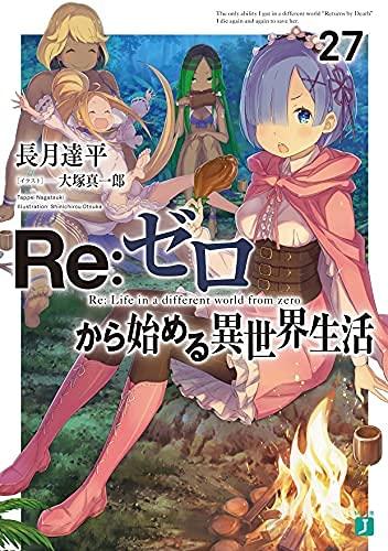 リゼロ Re:ゼロから始める異世界生活 ライトノベル 1-27巻セット
