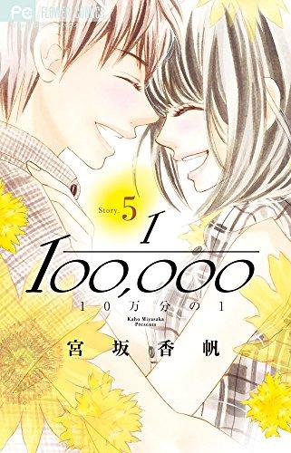 10万分の1 (5) (Cheeseフラワーコミックス) - 宮坂 香帆