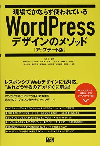 現場でかならず使われているWordPressデザインのメソッド[アップデート版]の詳細を見る