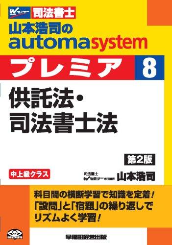 司法書士 山本浩司のautoma system premier (8) 供託法・司法書士法 第2版