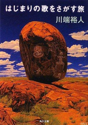 はじまりの歌をさがす旅 (角川文庫)