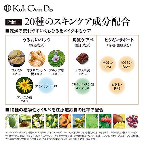 KohGenDo(江原道)『マンファンスィーリップスティック(RD03)』