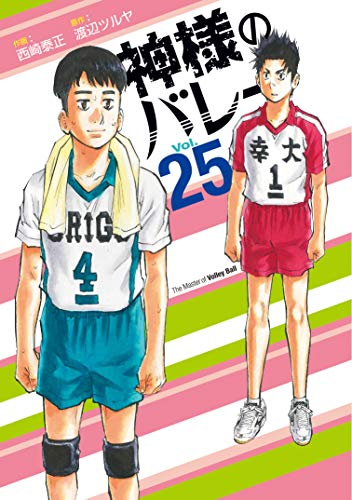 神様のバレー 25巻 (芳文社コミックス)
