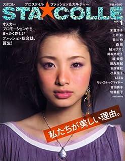 STA★COLLE―プロスタイルファッション&カルチャー (no.1(2007March)) (講談社MOOK)