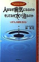 人はなぜ病気になるのか そしてなぜ水で治るのか―いま「水」の疑問に答える! (ムックセレクト)