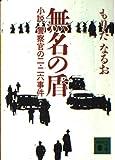 無名の盾―小説 警察官の二.二六事件 (講談社文庫)